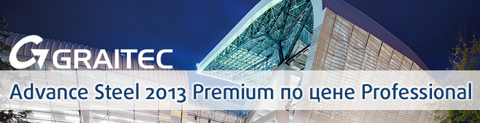 Advance Steel 2013 Premium по цене Professional