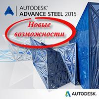 Серия вебинаров по Advance Steel 2015/2015.1