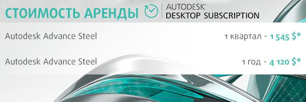 Autodesk Desktop Subscription